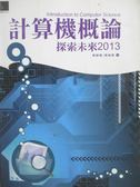 【書寶二手書T8/大學資訊_ZDH】計算機概論-探索未來2013(附CD)_陳錦輝、陳湘揚