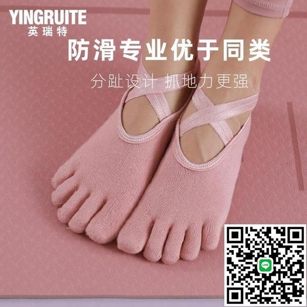瑜伽襪子防滑專業女五指瑜珈蹦床運動健身普拉提舞蹈襪【海闊天空】