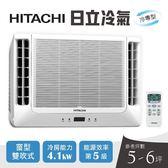 【HITACHI日立】5-6坪雙吹式窗型冷氣/RA-40WK 含安裝+舊機回收
