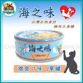 *~寵物FUN城市~*海之味 貓用主食罐《旗魚口味85g》 湯罐/貓咪罐頭