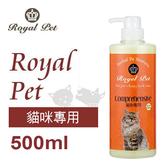 PetLand寵物樂園《Royal Pet 皇家寵物》 天然草本精華沐浴乳-貓咪專用洗毛精 500ml