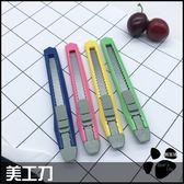美工刀 強力美工刀 事務美工刀 可固定 營業用 業務用 裝潢 板材切割 美術 勞作 辦公室 銳利