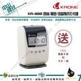 KRONE KR-888 時尚/單色/液晶顯示打卡鐘