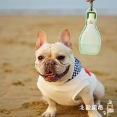 狗狗外出水壺 寵物外出水壺便攜式泰迪金毛狗狗外出遛狗旅行水瓶飲水用品全館免運
