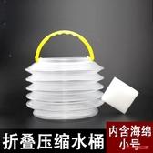 洗筆桶 小號壓縮水桶塑料折疊水桶透明伸縮便攜水桶多功能洗顏料水粉水彩國畫洗筆筒
