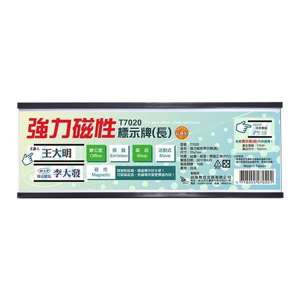 義大文具-W.I.P 強力磁性活動標示牌(長)T7020 /展示架/名牌架/會場展覽/