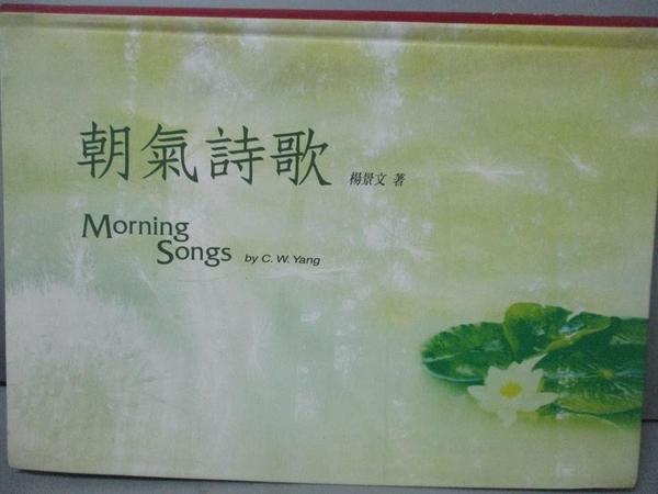 【書寶二手書T4/文學_CKG】朝氣詩歌 = Morning songs_楊景文(Yang,C。W.),1924-。