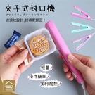 夾子式封口機 創意小型迷你封口夾 手壓式 零食糖果餅乾包裝塑封機【ZB0304】《約翰家庭百貨