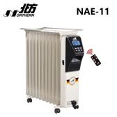 冬季必備 / NORTHERN 北方 11片電子式葉片恆溫電暖爐 NAE-11 適用坪數3~11坪