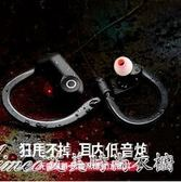 A7無線蘋果藍牙耳機耳塞式運動跑步入耳式掛耳式手機通用型聽歌重低音立體聲VIVO 艾美時尚衣櫥