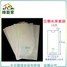 【綠藝家】立體水果套袋(27cm*15c...