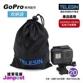 【建軍電器】Gopro收納袋 布袋 運動相機套裝收納保護配件 GoPro 適用 HERO8 7 6 5 全系列