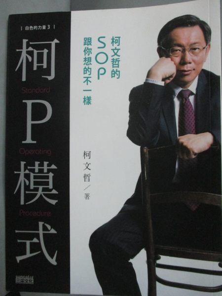 【書寶二手書T1/政治_YHL】白色的力量3-柯P模式:柯文哲的SOP跟你想的不一樣_柯文哲