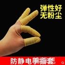 護指套 防靜電黃色手指套加厚耐磨橡膠指頭套護指工廠勞保矽膠手指保護套 韓菲兒
