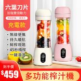 榨汁機 可攜式榨汁機多功能全自動家用水果小型充電迷你電動榨果汁杯 3色
