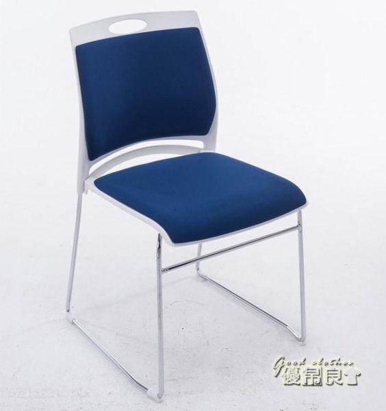 夏季會議椅子客室培訓實心鋼筋簡約現代辦公電腦洽談新聞接待IGO