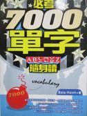 【書寶二手書T4/語言學習_OJO】必考7000單字隨身讀_Bata Hsieh