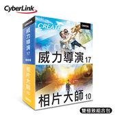 【Cyberlink 訊連科技】威力影相創意包 7 (雙極致組合包)