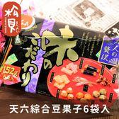 《松貝》天六綜合豆果子6袋入152g【4901930125169】ab5