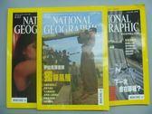 【書寶二手書T9/雜誌期刊_RHF】國家地理雜誌_2006/1+2+4月號_共3本合售_地震等
