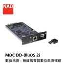 【限時下殺+24期0利率】NAD MDC DD-BluOS 2i  數位串流 - 無線高音質數位串流模組 公司貨