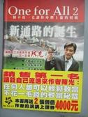 【書寶二手書T9/財經企管_OHY】新通路的誕生_陳光