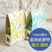 【菲林因斯特】  師品牌hoppy 暖光系列圓樹紙膠帶裝飾拍立得底片卡片手帳