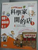 【書寶二手書T5/少年童書_ZJM】科學家開的店1-物理‧地球科學篇_田珉姬
