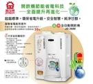 《中部家電生活美學館》晶工溫熱全自動開飲機 『 JD-3688 』台灣製造 五大安全保護
