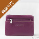 TALERF雙層拉鍊真皮零錢包(紫色) /牛皮 皮夾 包包