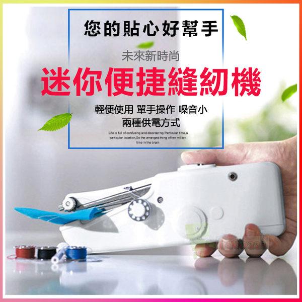 多功能 電動手持縫紉機 機針 鎖芯 電池 迷你手持縫紉機 便攜手工 DIY 裁縫改褲腳 裁縫機