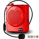 擴音器 先科擴音器教師專用無線戶外導游迷你小蜜蜂話筒耳麥腰掛便攜喇叭 阿薩布魯