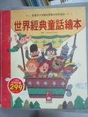 【書寶二手書T4/兒童文學_WFX】世界經典童話繪本_Kang Min Kyoung,  陳馨祈