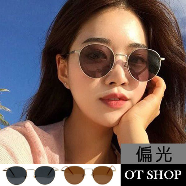 [現貨]偏光太陽眼鏡 韓版復古墨鏡 顯小臉 明星同款 金屬框 橢圓形 中性男女 黑色/茶色 U112 OT SHOP