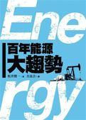 (二手書)百年能源大趨勢