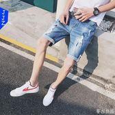 破洞牛仔短褲男士夏季韓版潮流修身沙灘五分褲男學生夏天百搭
