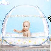 嬰兒床蚊帳蒙古包新生兒童寶寶幼兒園蚊帳罩免安裝通用有底可摺疊igo 衣櫥の秘密