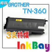 BROTHER TN-360 環保相容碳粉匣(黑色)一組3支【適用】 DCP-7030/DCP-7040/HL-2140/HL-2170W/MFC-7340/MFC-7440N/MFC-7840W