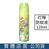 叮寧 叮嚀 防蚊液 120ml 新萬仁 天然防蚊液