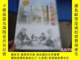 二手書博民逛書店罕見太極長壽揭祕Y25254 明道 中國醫學科普出版社 出版20