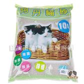 【寵物王國】阿丹-小球貓砂10L(檸檬香)