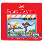 色鉛筆 FABER-CASTELL輝柏 115925 24色水性色鉛筆【文具e指通】  量販團購