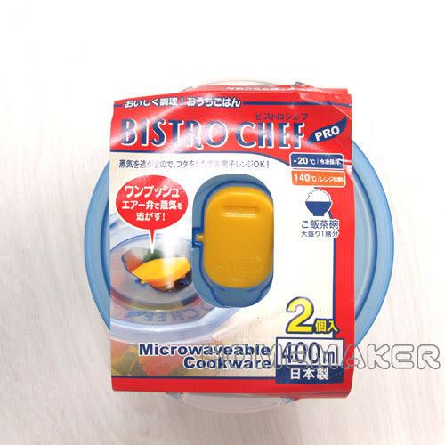 圓保鮮盒-2入(藍)_JK-39176