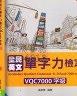 二手書R2YB 2014年6月初版《全民英文單字力檢定 VQC7000字級 1C