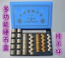 多功能硬幣盒 硬幣點數盒 收銀盒