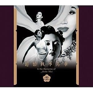 【停看聽音響唱片】【CD】梅豔芳:追憶似水芳華