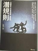 【書寶二手書T1/歷史_MFN】潛規則-中國歷史上的進退遊戲_吳思