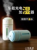 汽車加濕器小型家用靜音無線噴霧車用車內車載空氣凈化器『小淇嚴選』