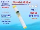 離子交換樹脂軟水濾心20英吋軟水除垢ND...