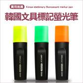 ✭米菈生活館✭【K93】韓國文具標記螢光筆 迷你 三色 記號 學生 重點 筆記 功課 獎品